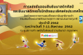 ยิมนาสติกศิลป์-ยิมนาสติกแอโรบิกชิงชนะเลิศแห่งประเทศไทยครั้ังที่ 39